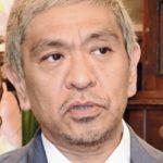 松本人志さん、都知事選は投票せず「消去法的な選挙に意味があるのか」