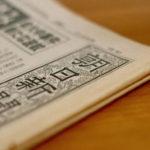 朝日新聞「元ミス東大は高校2年で『SNS断ち』しました!」→ ネット『素晴らしい』『ネットでデマを暴かれるのを恐れる朝日』