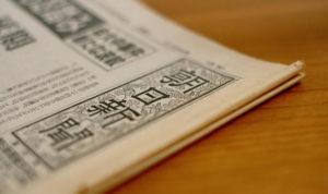 朝日新聞「SNSは肝心な部分は切り落とされ、背景や文脈を離れて断片的な表現」「新聞を含むメディアはより丁寧な発信を心がけるべき」