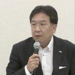 新党初代代表・枝野氏「いよいよプレーボール。ここから本当の戦いが始まる」→ ネット『8年目余にやっとプレーボール?』『何回ここから戦いが始まってんだよ』