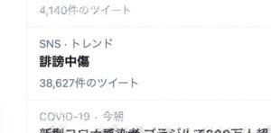 """『賀来賢人くんは三浦春馬さんから何か聞いていたのかな...』三浦春馬さんの訃報うけ、Twitterで"""" #誹謗中傷 """"がトレンド入り"""