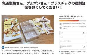 高校生が亀田製菓とブルボンに過剰包装やめるよう呼びかけ、署名提出 → ネット『もう言いがかりみたいな話だな』『グリコ、森永事件って知ってる?』