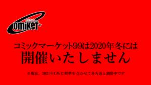【冬コミ】コミックマーケット99中止 2021年GWの開催めざす