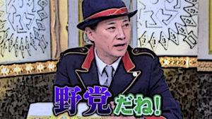 山里亮太「やることなす事 全て反対…」→ 中居正広「野党だね!」