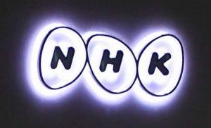 NHK、契約逃れに割増金 放送法改正案を閣議決定