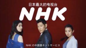 【話題】『NHK が中国人向けサービスを開始! 受信料は無料』