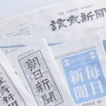 新聞離れ加速、過去最多「年間270万部」減