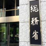 武田総務相が表明 首相長男と会食の4人処分へ