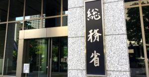 総務省、NHK受信料巡り海外制度も参考に議論 ドイツの全世帯徴収、フランスの税方式等…