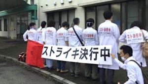 【話題】『千葉県内の病院労組がストライキをしました。東京女子医大の看護師400人退職問題と同じ状況のスト…』