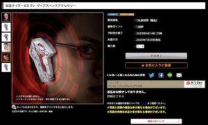 『仮面ライダーゼロワン』グッズ、販売価格 :19,800円(税込)… 作りが粗悪すぎると炎上