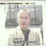 立憲・有田議員「北朝鮮にビザなしで入国」「日本政府もこの人脈はできない。いずれ国会議員を辞めて死ぬまでには北朝鮮で何をやってたか書きたい」… 虎ノ門ニュースが音声データ公開