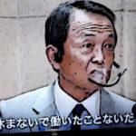 【首相検診】麻生太郎氏「安倍首相は147日間休まず働いた。あなた達は147日間休まずに働いたことある?ないだろうね。わからないでしょ…」