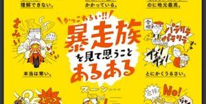福岡県警の「暴走族あるあるポスター」が容赦ないと話題に