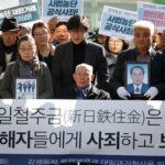 徴用工訴訟、日本製鉄が「即時抗告」へ