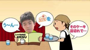 【話題】藤井聡太「ケーキください」→ 店員「今品切れで...」→ 藤井聡太「そうですか、じゃあ...」