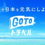 【政府検討】「GoTo」上限に減額案 感染懸念に配慮、年末延長も