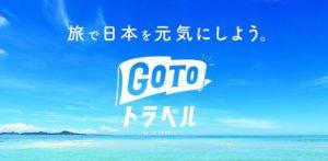 8月の大手旅行サイト予約、32道府県で前年上回る → ネット『GoToトラベル意味無いという報道はなんだったんですか…』