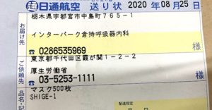 インターパーク倉持呼吸器内科院長・倉持仁氏「凄いことが起きました。  とうとう覚醒してくれました!  凄い厚生労働省!!」