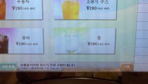 【話題】『日本の回転寿司屋、韓国語メニューだけ水を180円と有料表記』