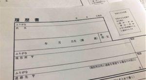 コクヨ、要望受け性別欄ない『履歴書』発売へ