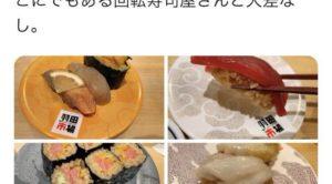 【話題】ツイ民「ウニはミョウバン入り、つぶ貝も真つぶじゃない。どこにでもある回転寿司」→ 寿司屋「お店と漁師さんのプライドの為に反論します…」