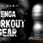 TENGAから初のトレーニングギア発売!本体重量4kgのステンレス製、価格は…