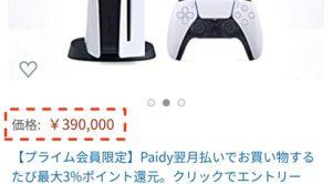【話題】『Amazonのps5、これやばいぞ。39万円価格設定予約注文、キャンセル不可…』