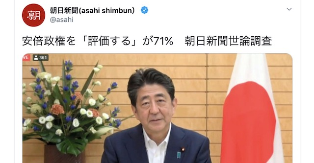 朝日新聞世論調査「安倍政権を『評価する』が71%」→ ネット『朝日新聞はネトウヨ』『右も左も困惑してるのおもしろい』