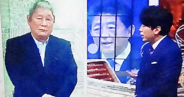 北野武「安倍さんは加計とか森友とか問題起こして持病で辞めるってことは…失礼な言い方だけど運が良かったなと思ってるんだけど」