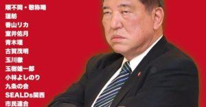 石破茂氏を支持する人達のメンバー → 高須院長「自民党支持者か?」