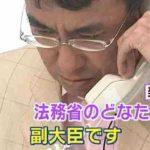 【強い】『架空請求業者』 VS 『河野太郎法務副大臣』