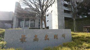 【最高裁】朝鮮学校の無償化除外 元生徒たちの敗訴が確定