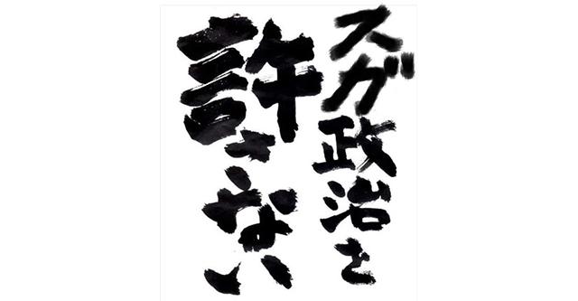 菅政権、始まる前に「スガ政治を許さない」が誕生してしまう…