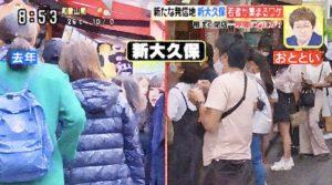 """9月にダウン着る?… 『スッキリ』の""""新大久保特集""""に捏造疑惑"""