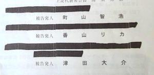 高須院長「告発状公開」