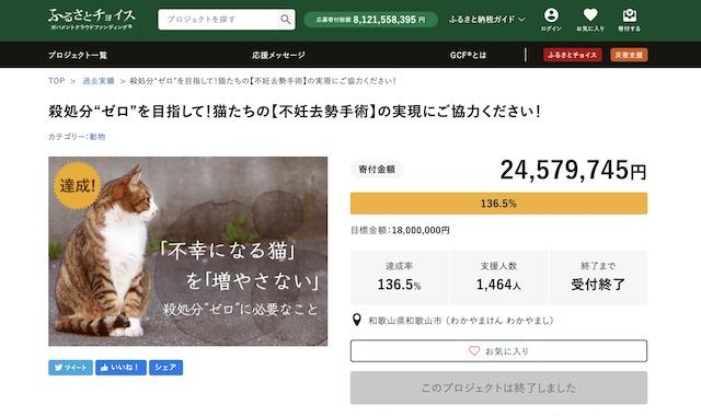 和歌山市が「猫の殺処分ゼロを目指し、猫の不妊去勢手術を行う施設を作る」という名目でクラウドファンディング開始 → 猫に使われた形跡がないことが判明し炎上…