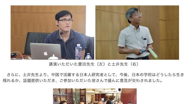日本学術振興会・北京研究連絡センター「土井正男(学術会議連携会員)外国人千人教授にご講演いただきました」