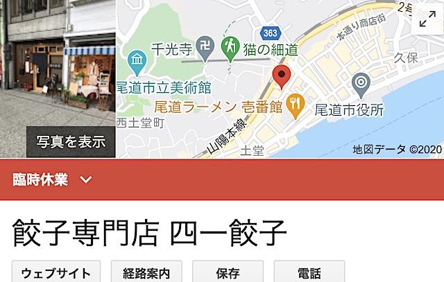 堀江貴文氏との騒動で休業中の餃子店「厨房で妻が仕込んだ食材が傷んでいく様子を見ると悔しくて涙が止まりません」「毎月40万支払い。収入が途絶えたら死にます…」