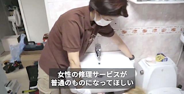 修理サービスの男性を家に入れるのは不安… 韓国で誕生した女性だけの修理会社