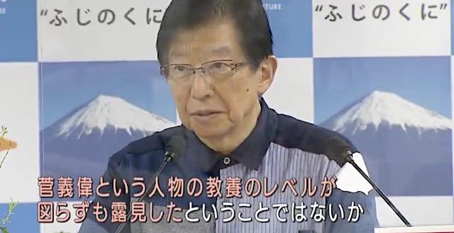 静岡県知事「菅義偉の教養レベルが露見した」→ 一色正春氏「本当に教養のある人は、そんなことは言わない」