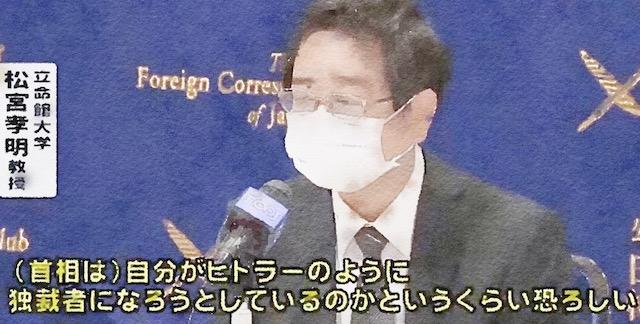【任命拒否】松宮氏「(首相は)自分がヒトラーのように独裁者になろうとしているのかというくらい恐ろしい」