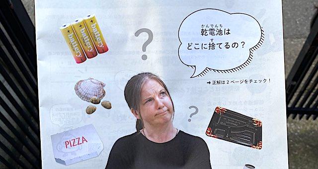 中野区在住の外国人『このような「外国人は分別ができない」というステレオタイプをチラシで配られてしまうのは非常に残念…』