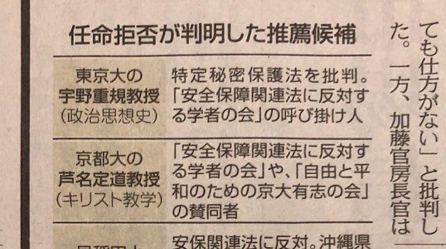 【話題】「こんな奴等に日本国民の血税使用は☓」「余りにも露骨」