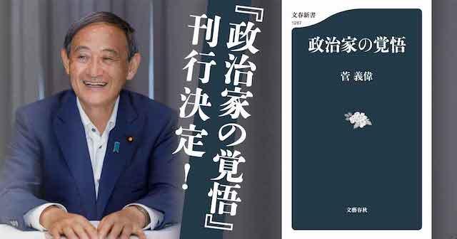 朝日新聞「菅首相の著書、改訂版が発売 公文書管理の記述消える」