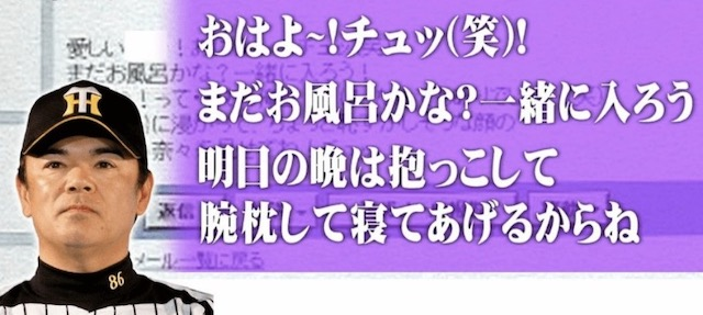 セクハラLINE… 阪神タイガース元監督和田豊氏のメールが話題に → 全文とその後の家族の反応