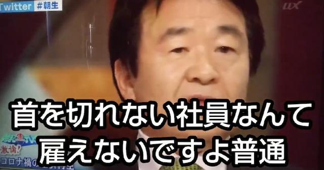 【動画】竹中平蔵氏「首を切れない社員なんて雇えないですよ普通」