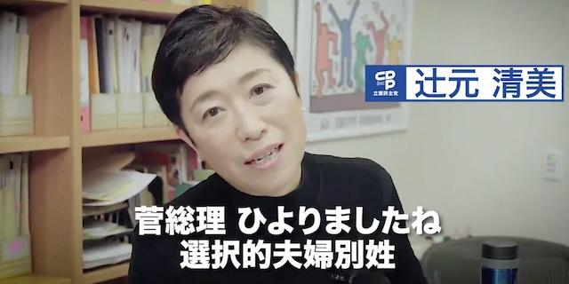 【選択的夫婦別姓】立憲・辻元議員「菅総理、ひよりましたね!ひよらずこの法案に是非賛成して欲しい思うんです」