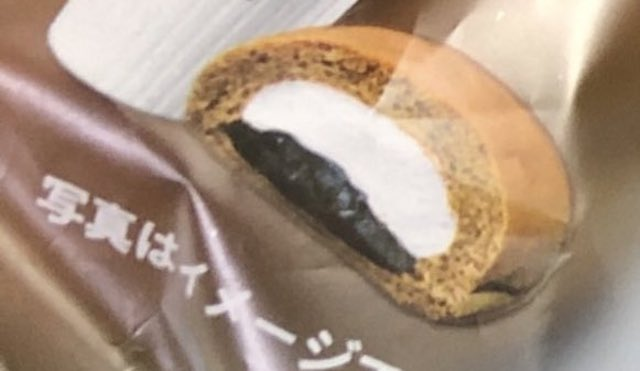 セブン、またやらかす… 『パンの中はスッカスカで、税込1個127円って詐欺だよ』