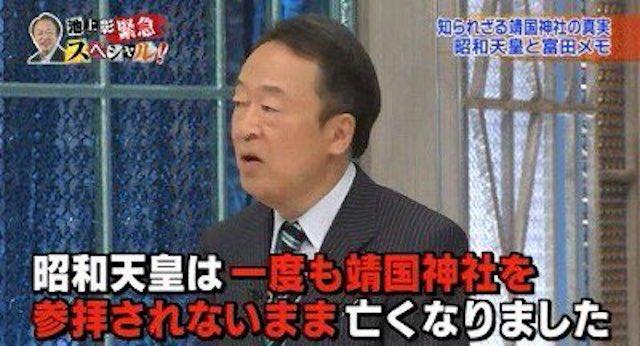池上彰氏「昭和天皇陛下は一度も靖国神社を参拝せず亡くなった」